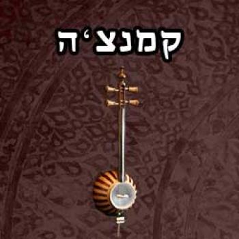 קמנצ'ה