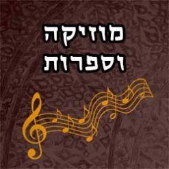 ספרות ומוזיקה