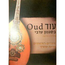 מרינה טושיץ' עוד בסגנון ערבי , ספר לימוד עוד